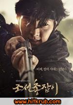 Joseon Gunman ซับไทย